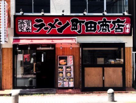 町田商店 本店の画像0