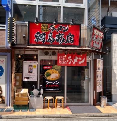 綱島商店の画像0