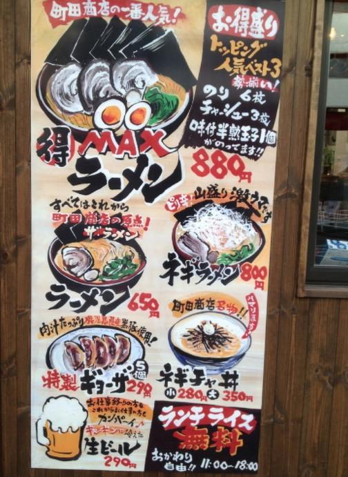 町田商店 横浜駅前店の画像1