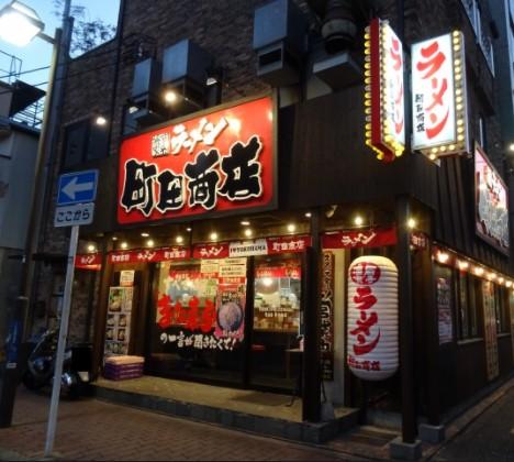 町田商店 横浜駅前店の画像0