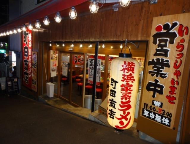 町田商店 渋谷店のメイン画像1