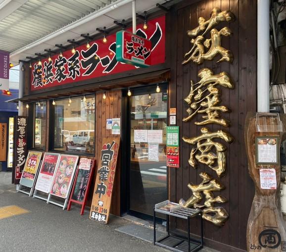 荻窪商店の画像0