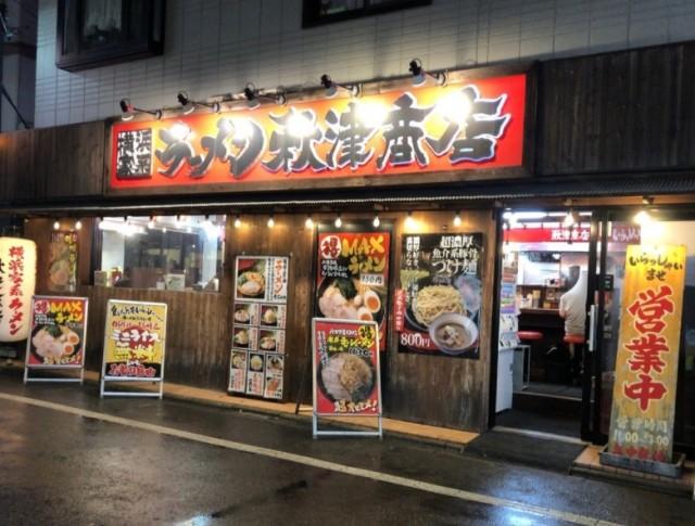 秋津商店の画像0