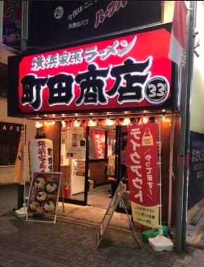 町田商店  33のメイン画像1