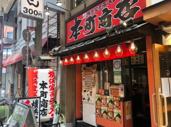 本町商店の画像0