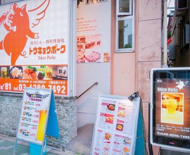 Tokyo Porksのメイン画像1