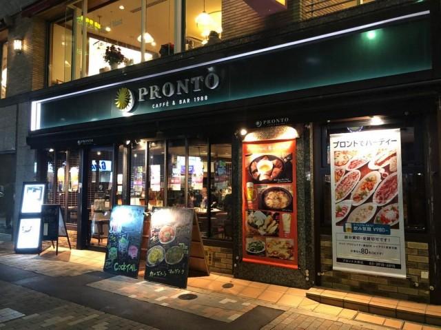 PRONTO 大塚店のメイン画像1