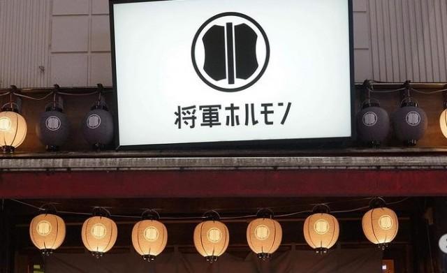 ショーグンホルモン 新宿店のメイン画像1
