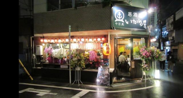 居酒屋 いかり屋 目黒川店のメイン画像1