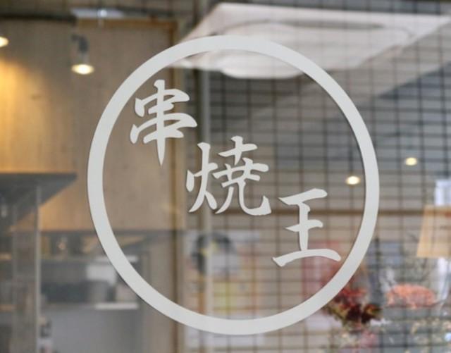 串焼王のメイン画像1