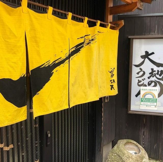 大地のうどん 東京馬場店のメイン画像1