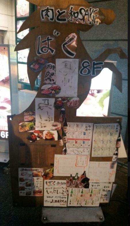 肉と和SAKE ばく 五反田本店のメイン画像1