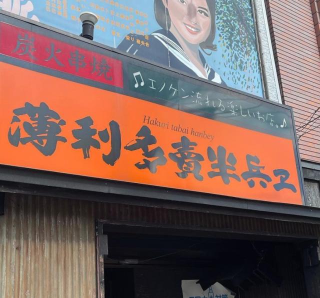 薄利多売 半兵ヱ 青森本町ローソン向かい店のメイン画像2