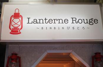 ビストロ Lanterne Rougeの画像0