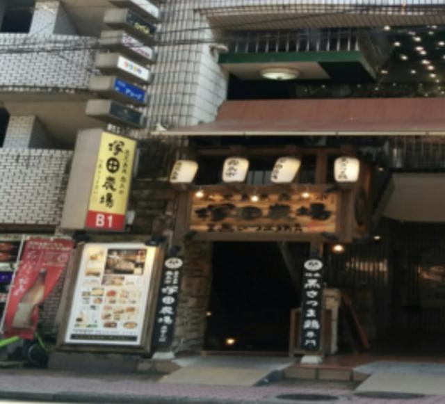 鹿児島県霧島市 塚田農場天文館店のメイン画像1
