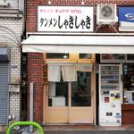タンメンしゃきしゃき 新橋店のメイン画像1
