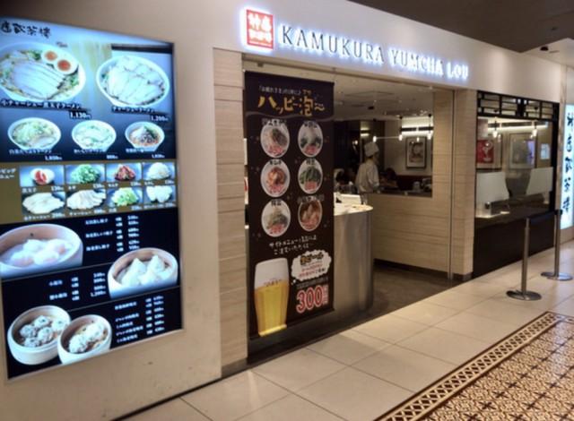 どうとんぼり神座 神座飲茶樓 横浜ジョイナス店のメイン画像1