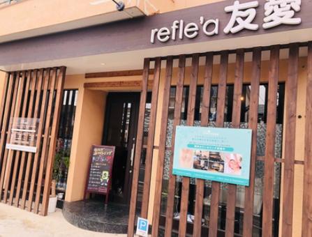 Beauty&Relax refle'a友愛【リフレ ユウアイ】で働く!パート・アルバイト/業務委託 募集!