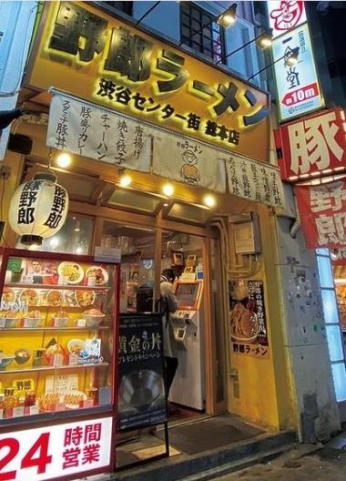 野郎ラーメン 渋谷センター街総本店のメイン画像1