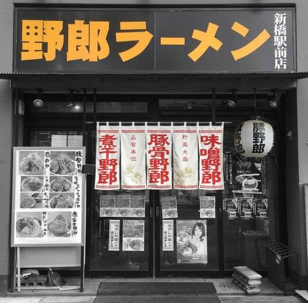 野郎ラーメン 新橋駅前店のメイン画像1