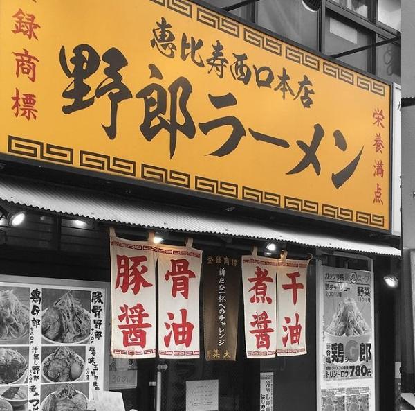 野郎ラーメン 恵比寿西口店のメイン画像1