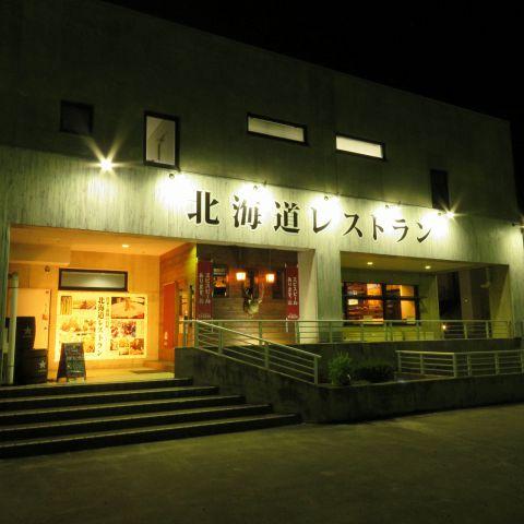 農家と漁師の台所 北海道レストランの画像8