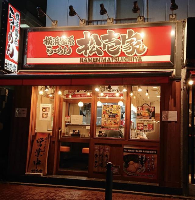 松壱家 横浜店のメイン画像1