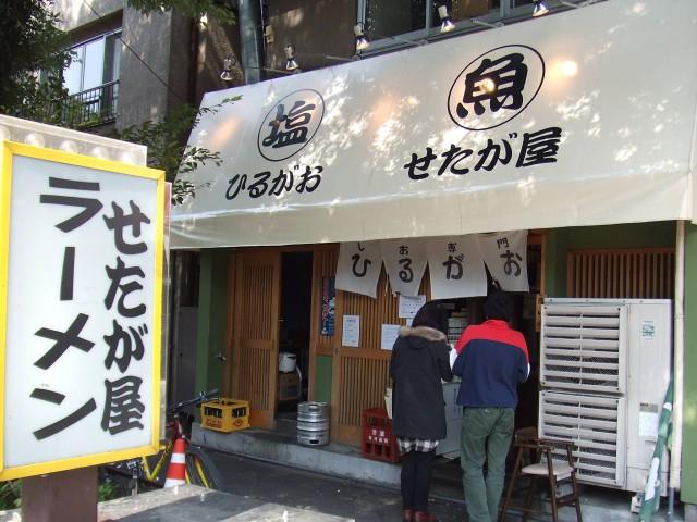 ひるがお 駒沢本店のメイン画像1
