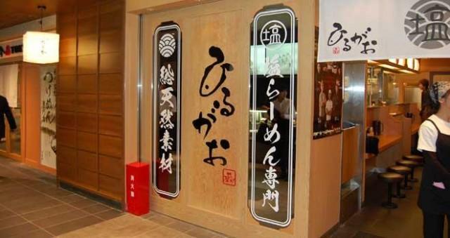 ひるがお 東京駅店のメイン画像1