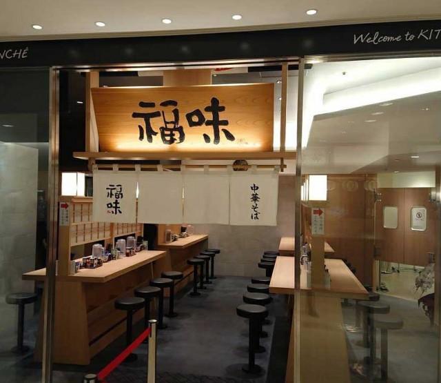 中華そば福味 東京駅 KITTE店の画像0