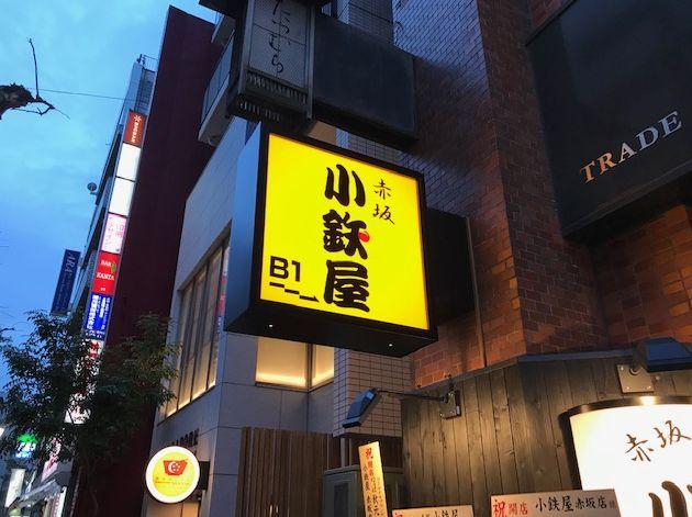 赤坂 小鉄屋のメイン画像1