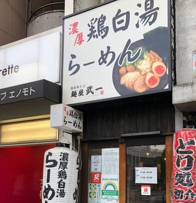麺屋武一 初台店のメイン画像2