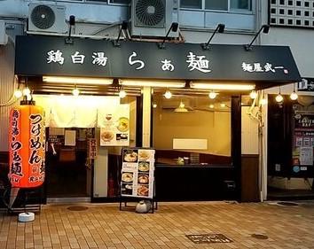 麺屋武一 神戸本店のメイン画像2