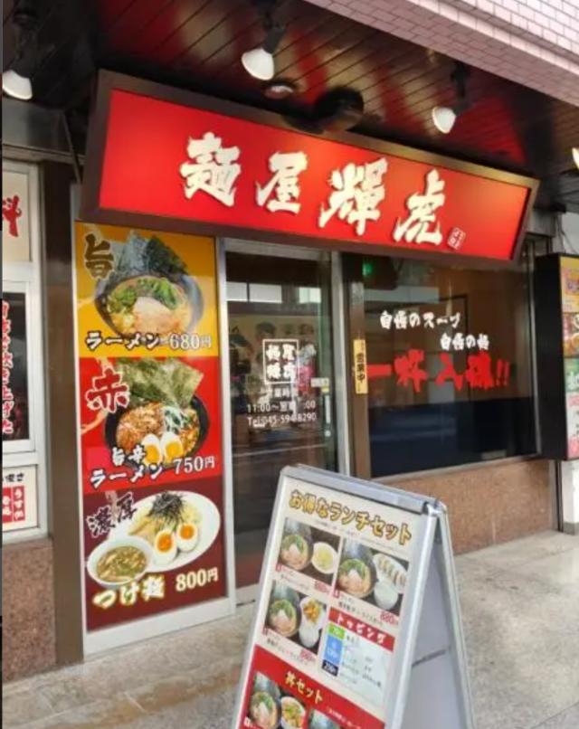 麺屋 輝虎のメイン画像1