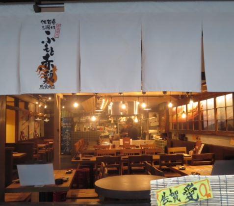 佐賀県三瀬村ふもと 赤鶏 馬喰町店のメイン画像1