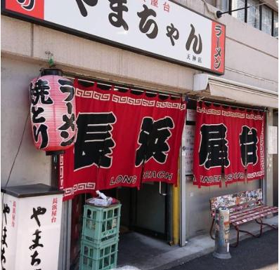 長浜屋台 やまちゃん 天神店のメイン画像1