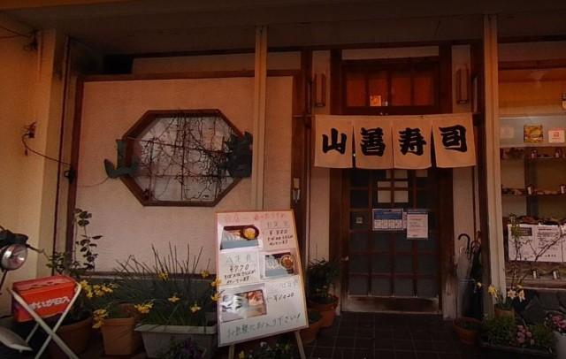 山善寿司 北五葉店の画像0