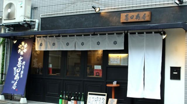 喜口商店のメイン画像1