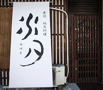 寿司 地魚料理 水月のメイン画像1