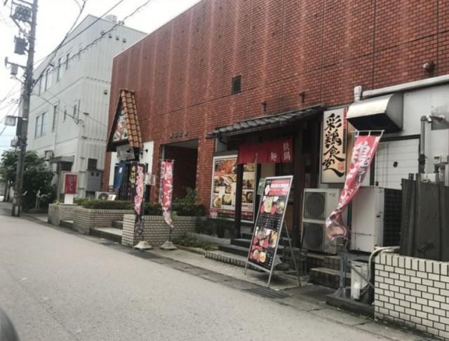 彩鶏食堂のメイン画像1