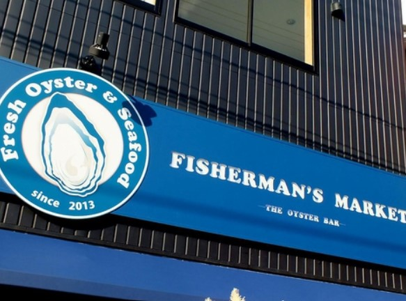 FISHERMAN'S MARKET OYSTER BARのメイン画像1