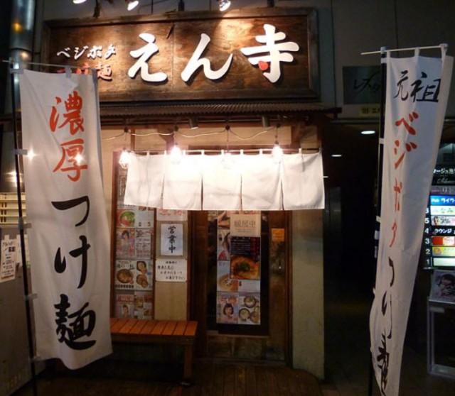 ベジポタつけ麺えん寺のメイン画像1