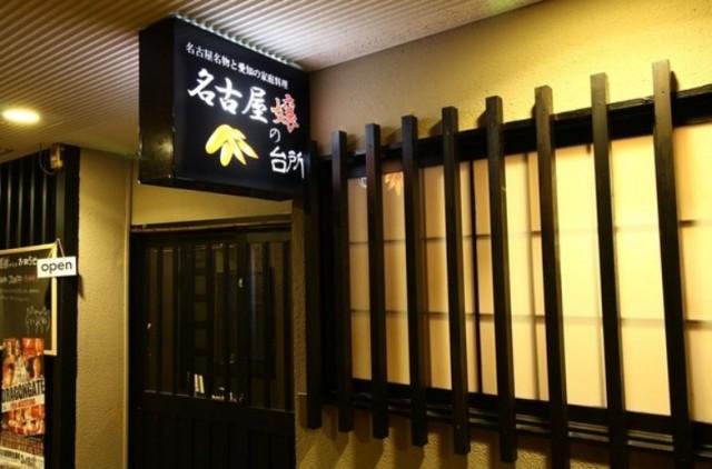 名古屋嬢の台所 名古屋栄店のメイン画像2