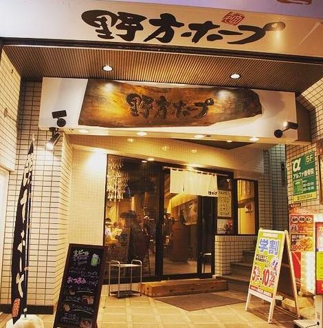 野方ホープ 高田馬場店のメイン画像1