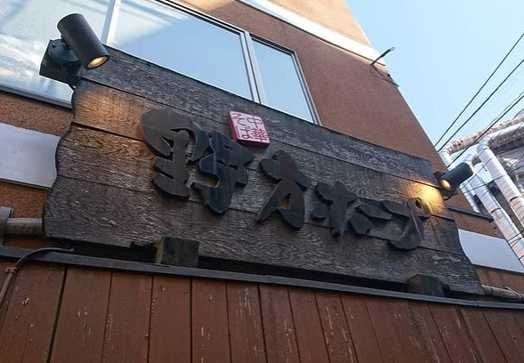 野方ホープ 荻窪店のメイン画像1