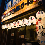 山陰海鮮居酒屋 炉端かば 西新宿店のメイン画像1