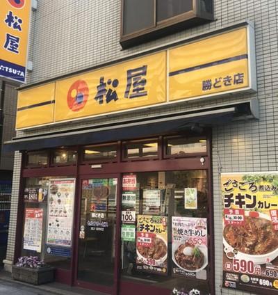 松屋 勝どき店のメイン画像2