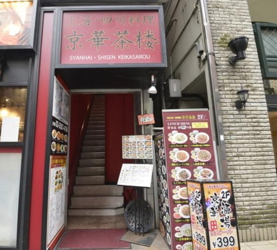 京華茶楼 赤坂通り店のメイン画像1