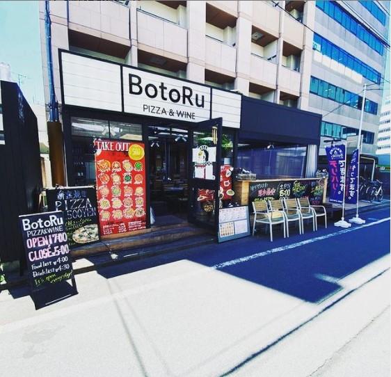 Pizza & Wine BotoRu 本厚木駅前店のメイン画像1