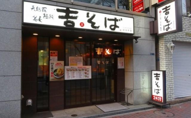 吉そば 銀座本店のメイン画像1